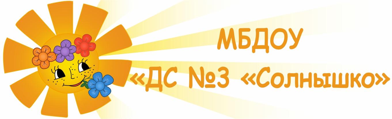 """ДС №3 """"Солнышко"""" - Дошкольное образование"""